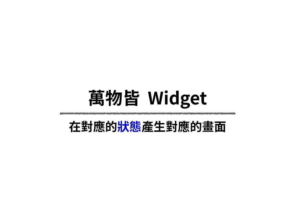 萬物皆 Widget 在對應的狀態產⽣對應的畫⾯