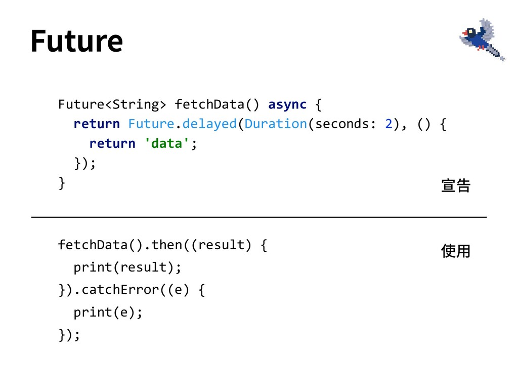 Future fetchData().then((result) { print(result...