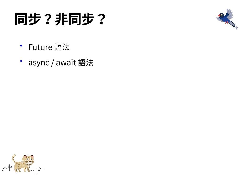 •Future 語法 •async / await 語法 同步?⾮同步?