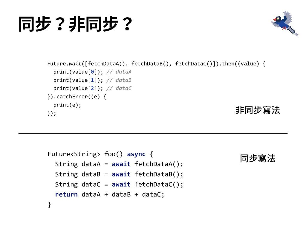 同步?⾮同步? Future<String> foo() async { String dat...