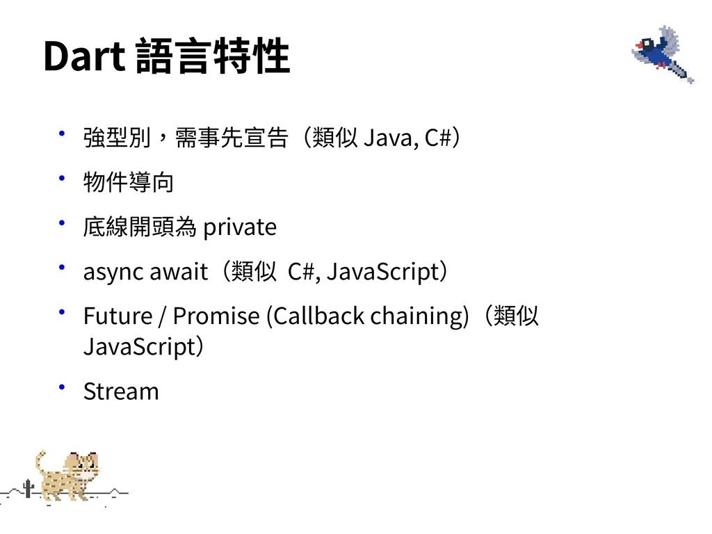 •強型別,需事先宣告(類似 Java, C#) •物件導向 •底線開頭為 private •a...