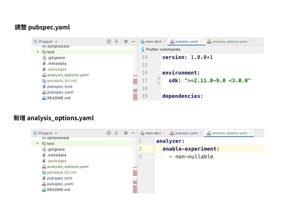調整 pubspec.yaml 新增 analysis_options.yaml