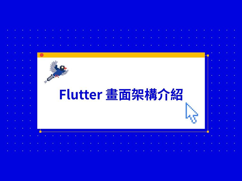 Flutter 畫⾯架構介紹