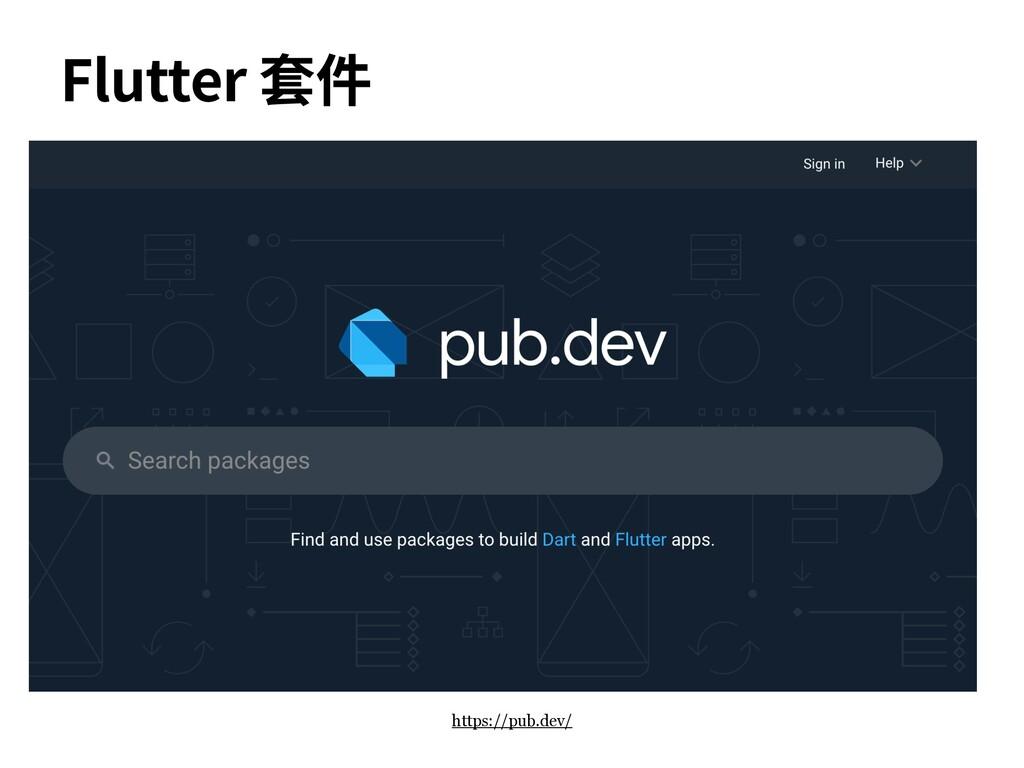 Flutter 套件 https://pub.dev/