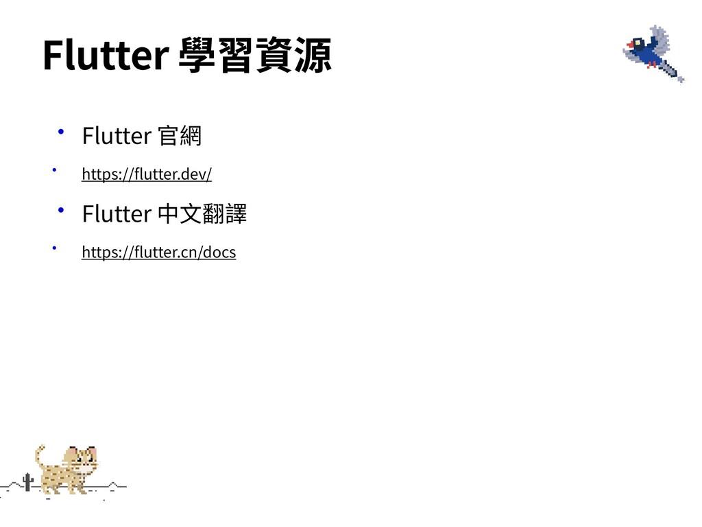 •Flutter 官網 • https://flutter.dev/ •Flutter 中⽂翻...