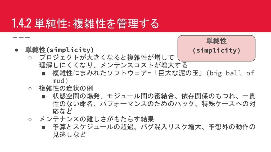 1.4.2 単純性: 複雑性を管理する ● 単純性(simplicity) ○ プロジェクトが...
