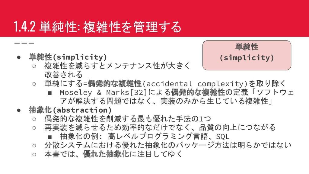 1.4.2 単純性: 複雑性を管理する ● 単純性(simplicity) ○ 複雑性を減らす...