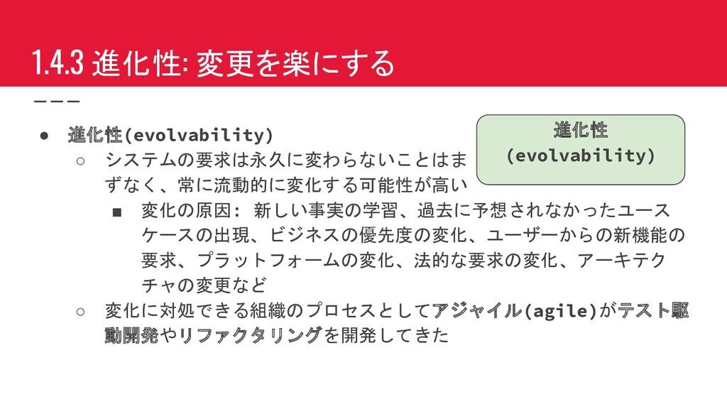1.4.3 進化性: 変更を楽にする ● 進化性(evolvability) ○ システムの要...