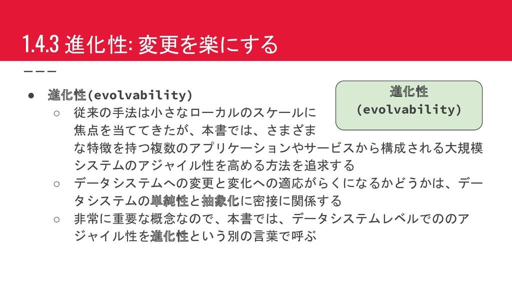1.4.3 進化性: 変更を楽にする ● 進化性(evolvability) ○ 従来の手法は...