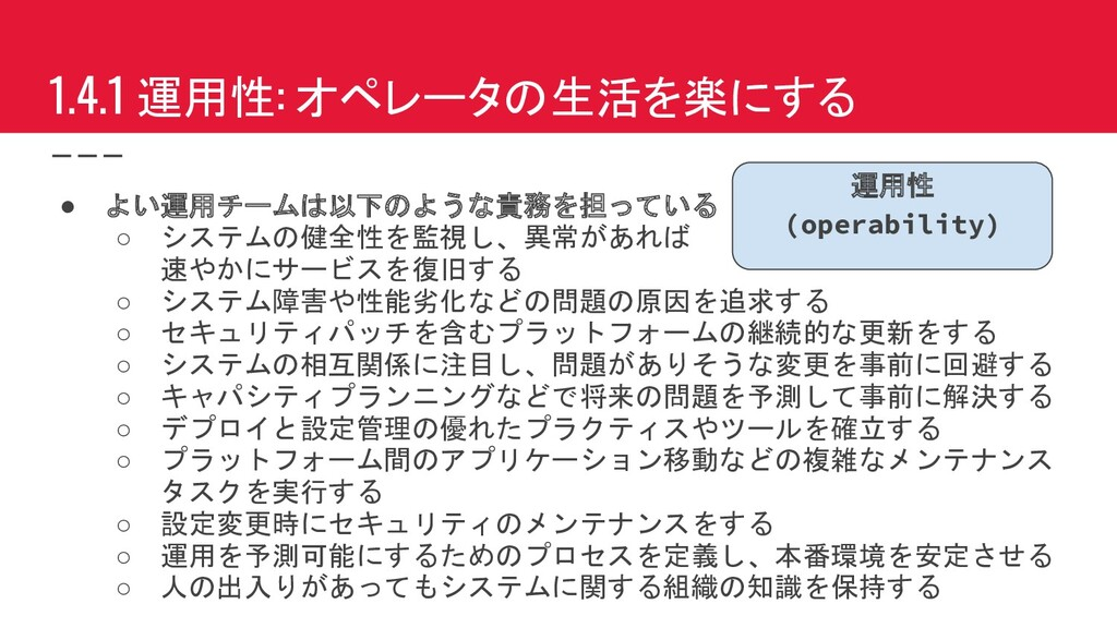 1.4.1 運用性: オペレータの生活を楽にする ● よい運用チームは以下のような責務を担って...