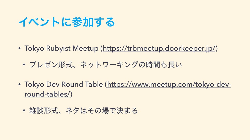 ΠϕϯτʹՃ͢Δ • Tokyo Rubyist Meetup (https://trbme...