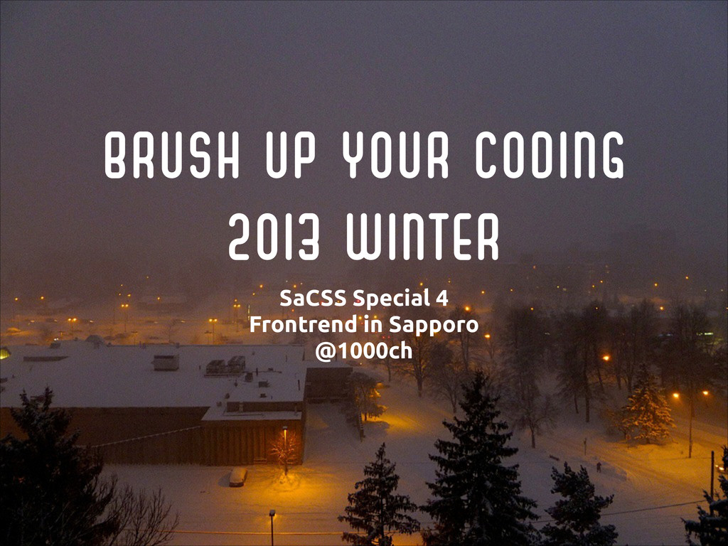 Brush up your Coding 2013 Winter SaCSS Special...
