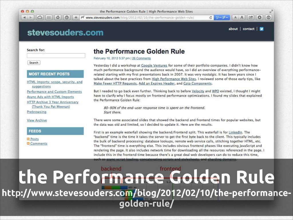 the Performance Golden Rule http://www.stevesou...