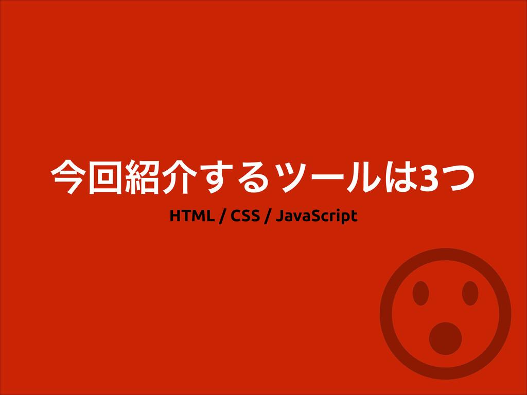 ࠓճհ͢Δπʔϧ3ͭ HTML / CSS / JavaScript