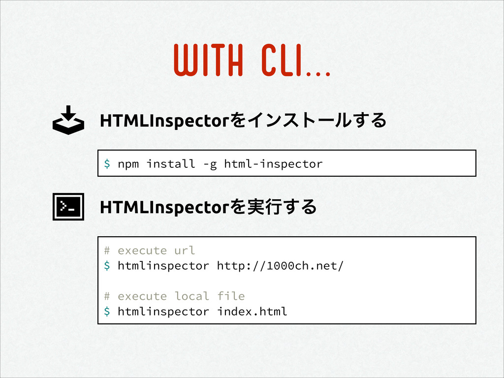 WITH CLI... $ npm install -g html-inspector HTM...