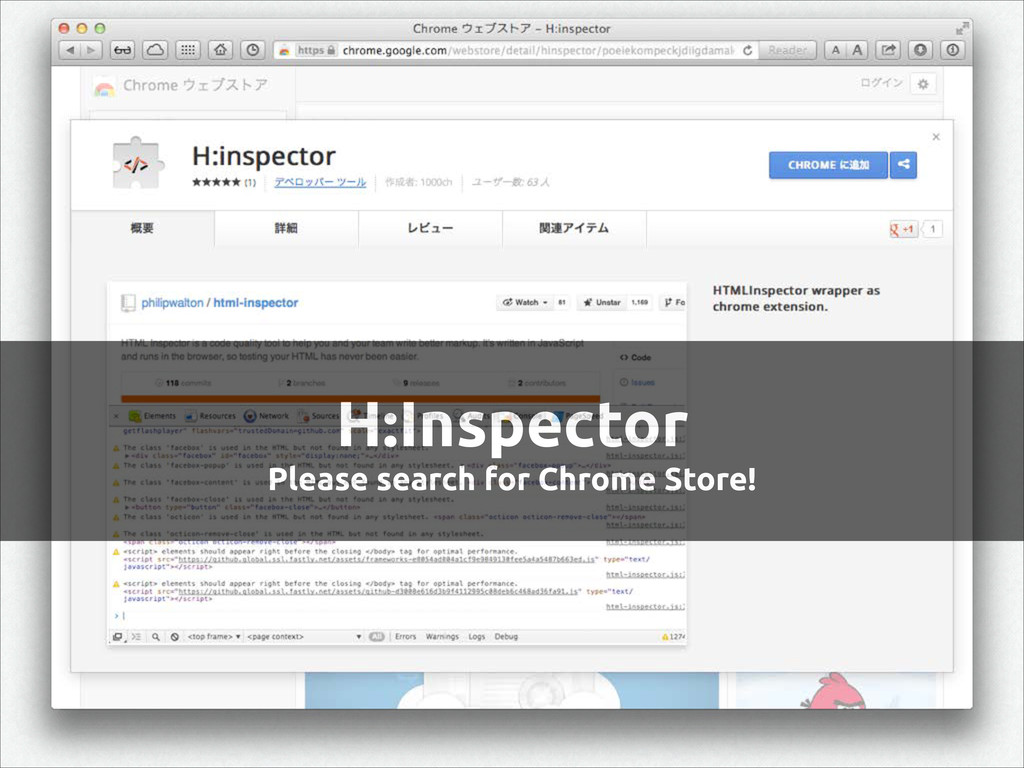H:Inspector Please search for Chrome Store!