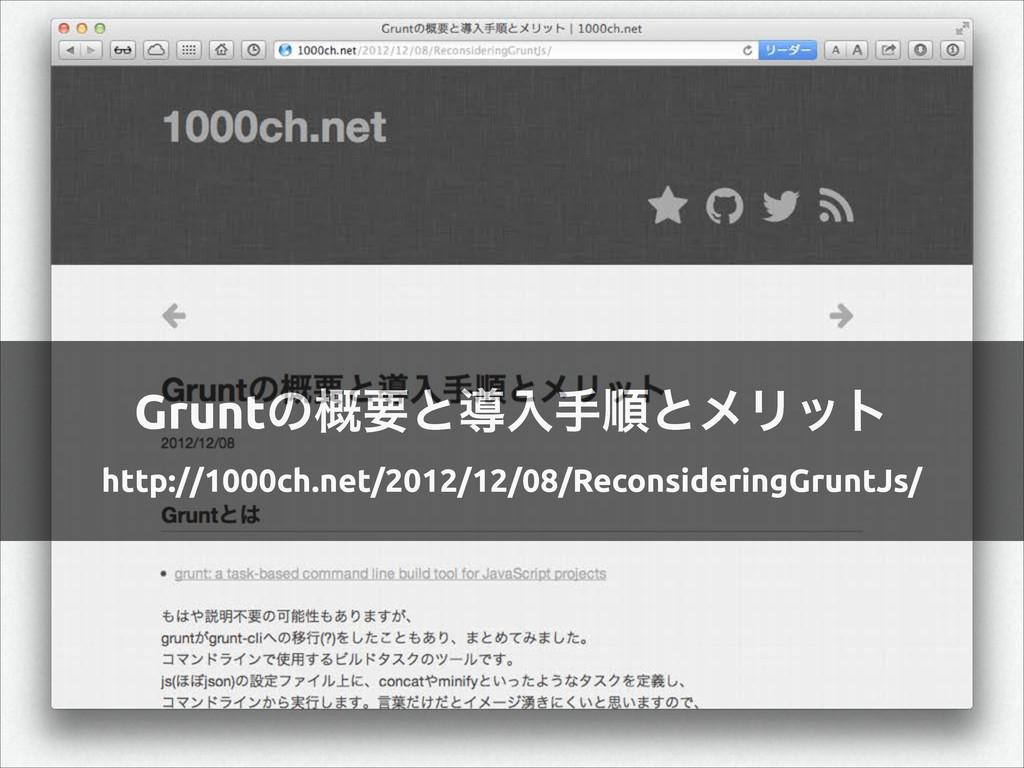 Gruntͷ֓ཁͱಋೖखॱͱϝϦοτ http://1000ch.net/2012/12/08...