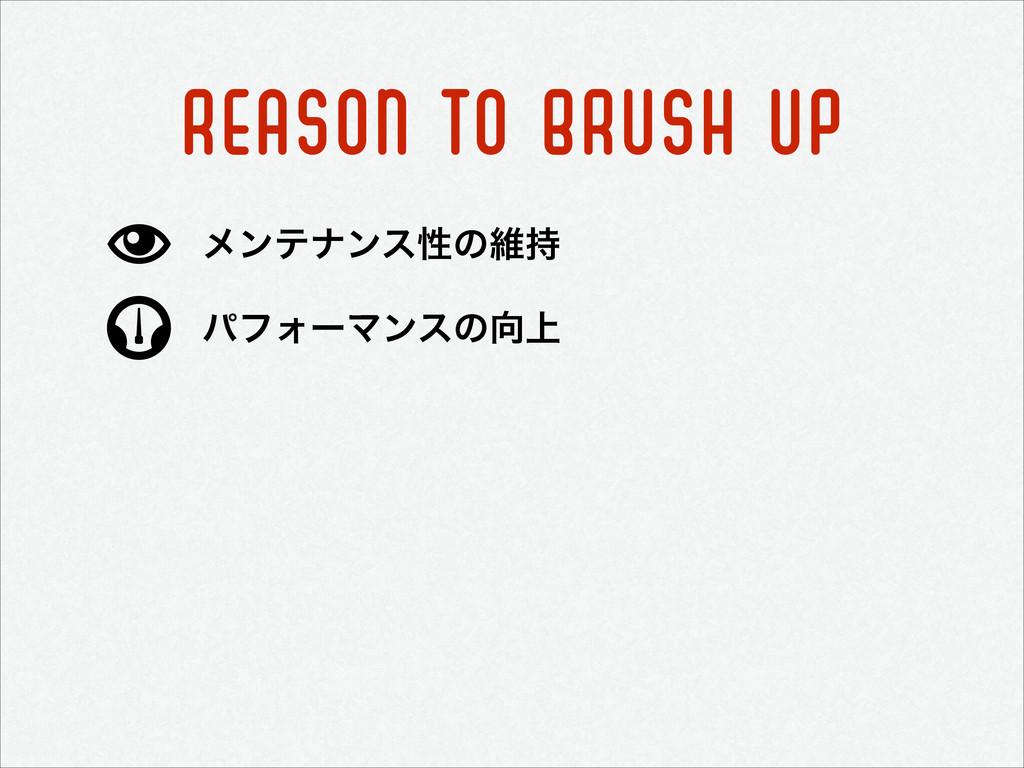 REASON TO BRUSH UP ύϑΥʔϚϯεͷ্ ϝϯςφϯεੑͷҡ