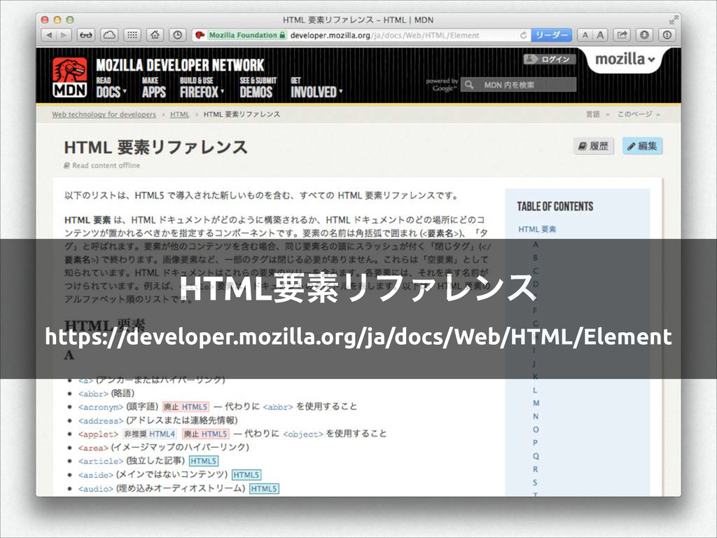 HTMLཁૉϦϑΝϨϯε https://developer.mozilla.org/ja/d...