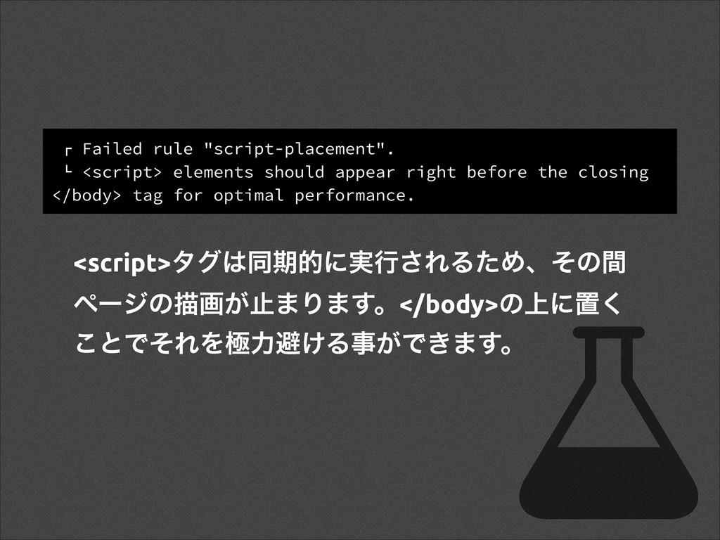 """! Failed rule """"script-placement"""". """" <script> el..."""