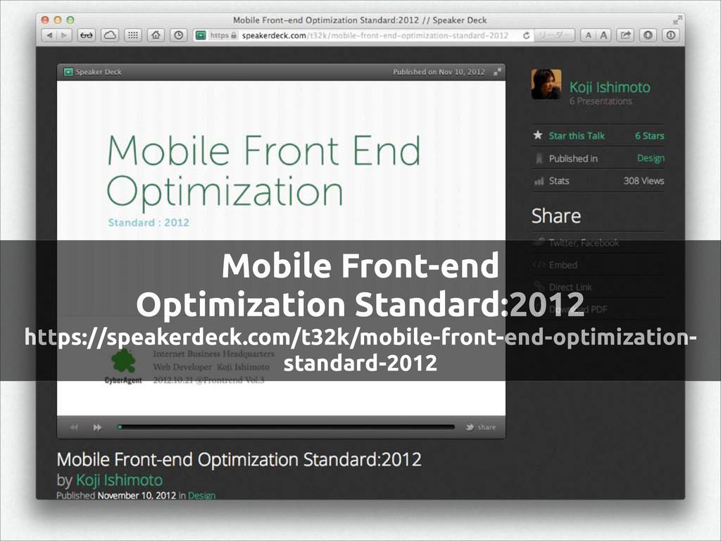 Mobile Front-end Optimization Standard:2012 ht...