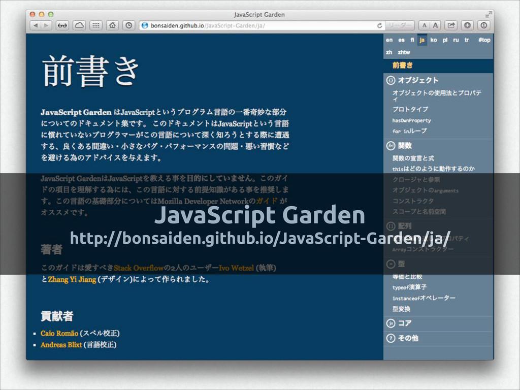 JavaScript Garden http://bonsaiden.github.io/Ja...