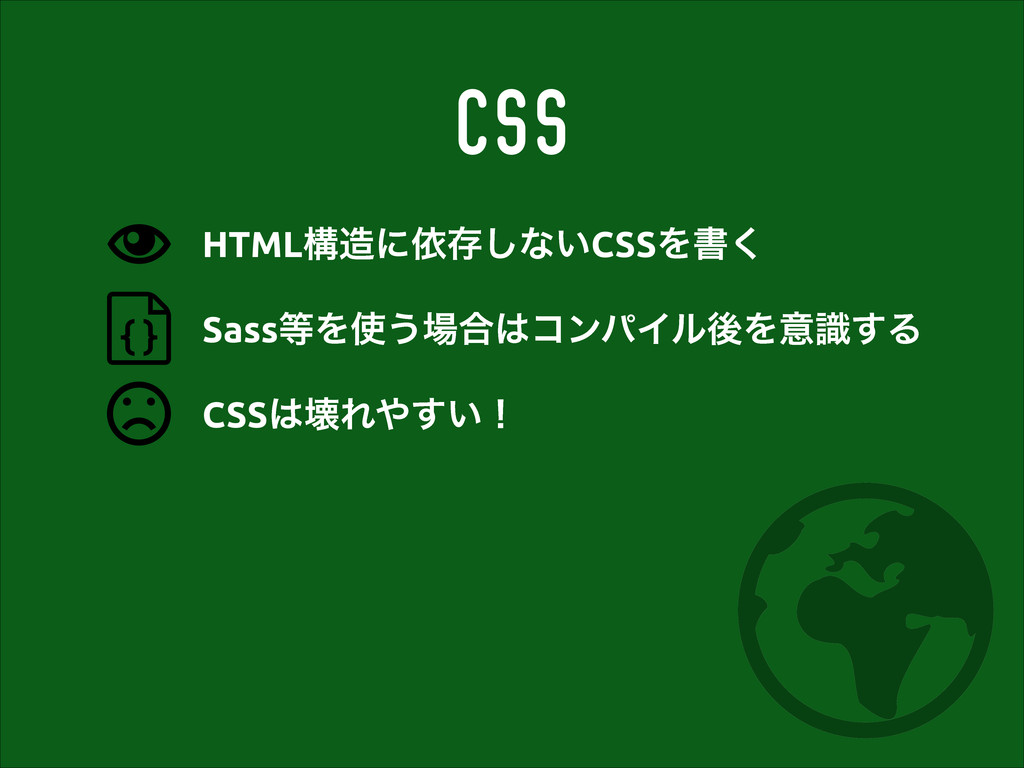CSS SassΛ͏߹ίϯύΠϧޙΛҙࣝ͢Δ CSSյΕ͍͢ʂ HTMLߏʹґଘ...
