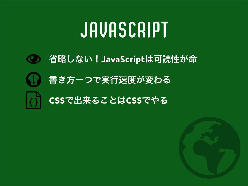 JavaScript ॻ͖ํҰͭͰ࣮ߦ͕มΘΔ CSSͰग़དྷΔ͜ͱCSSͰΔ লུ͠ͳ...