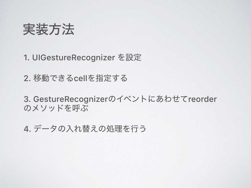 ࣮ํ๏ 1. UIGestureRecognizer Λઃఆ 2. ҠಈͰ͖ΔcellΛࢦఆ...