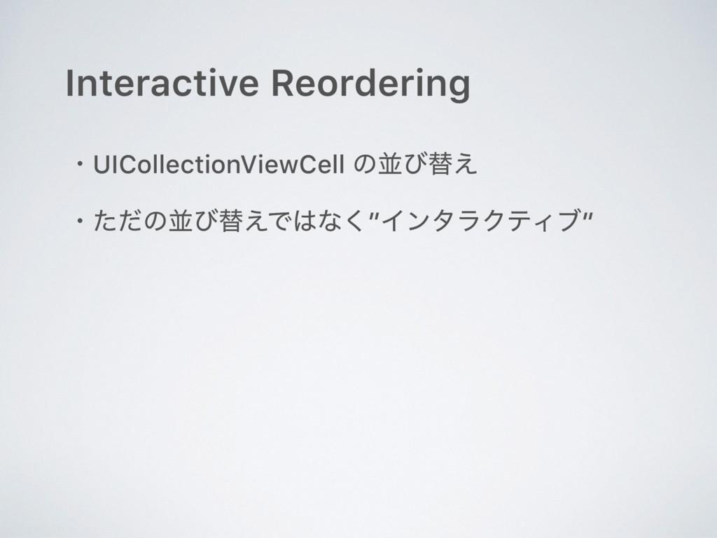 Interactive Reordering ɾUICollectionViewCell ͷฒ...