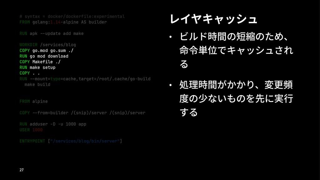 # syntax = docker/dockerfile:experimental FROM ...