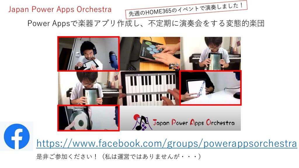 Power Appsで楽器アプリ作成し、不定期に演奏会をする変態的楽団 Japan Power...