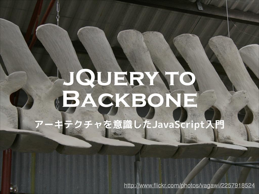 jQuery to Backbone アーキテクチャを意識したJavaScript入門 h...