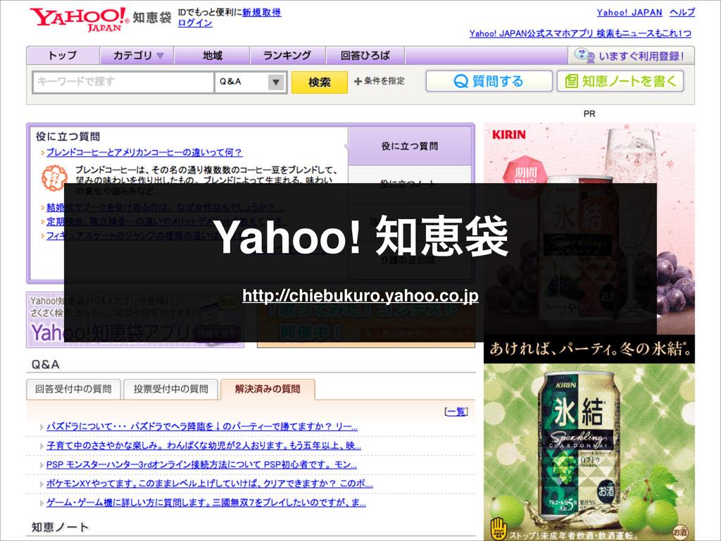 Yahoo! ܙା http://chiebukuro.yahoo.co.jp
