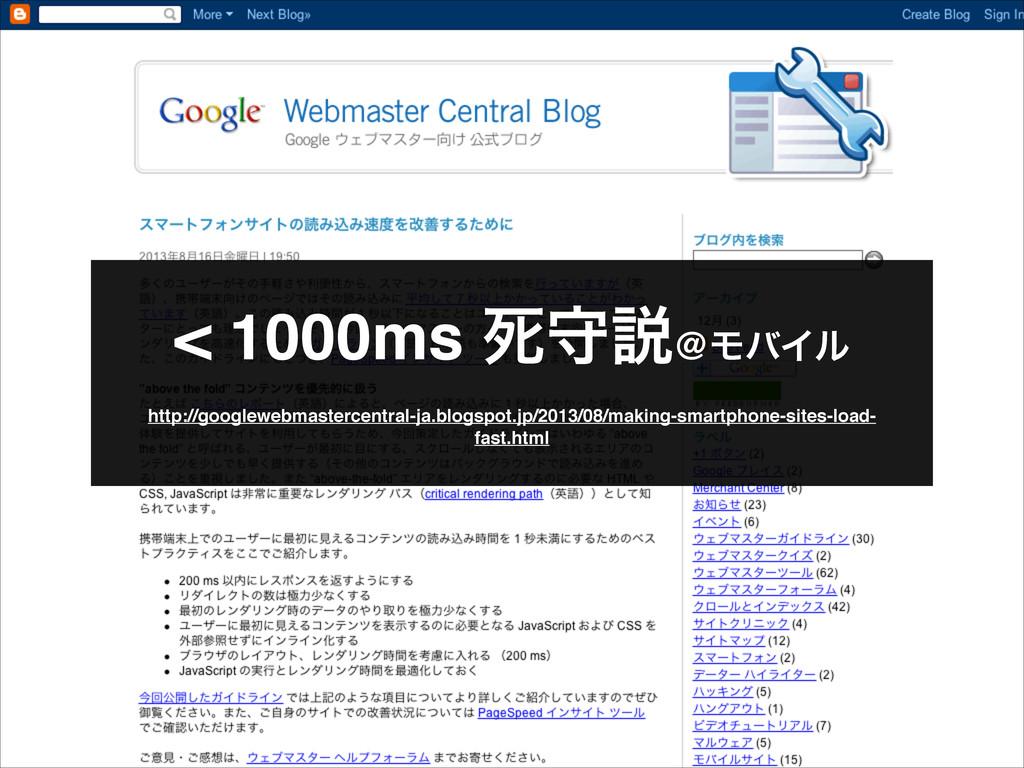 < 1000ms ࢮकઆ@ϞόΠϧ http://googlewebmastercentral...