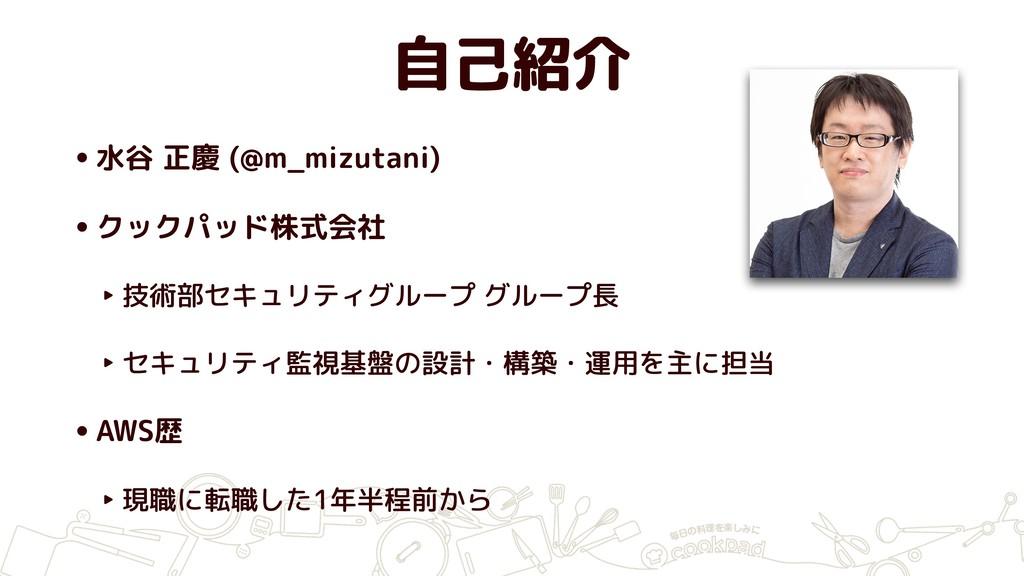 自己紹介 •水谷 正慶 (@m_mizutani) •クックパッド株式会社 ‣ 技術部セキュリ...