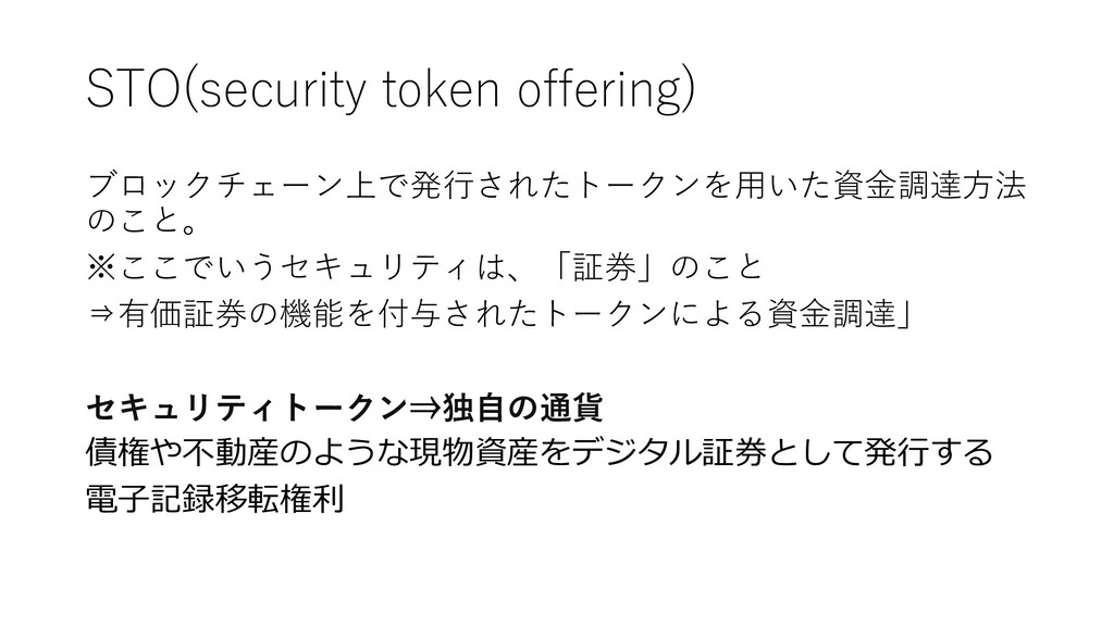STO(security token offering) ブロックチェーン上で発行されたトーク...