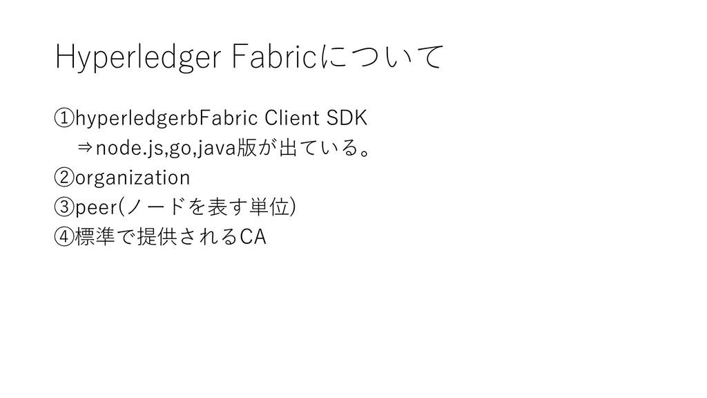 Hyperledger Fabricについて ①hyperledgerbFabric Clie...
