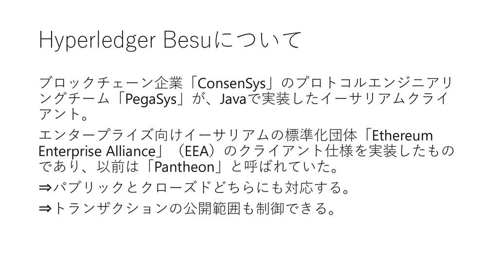 Hyperledger Besuについて ブロックチェーン企業「ConsenSys」のプロトコ...