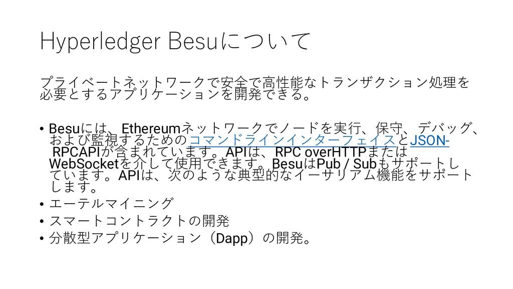 Hyperledger Besuについて プライベートネットワークで安全で高性能なトランザクシ...