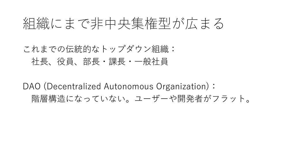 組織にまで非中央集権型が広まる これまでの伝統的なトップダウン組織: 社長、役員、部長・課長・...