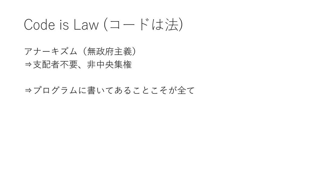 Code is Law (コードは法) アナーキズム(無政府主義) ⇒支配者不要、非中央集権 ...