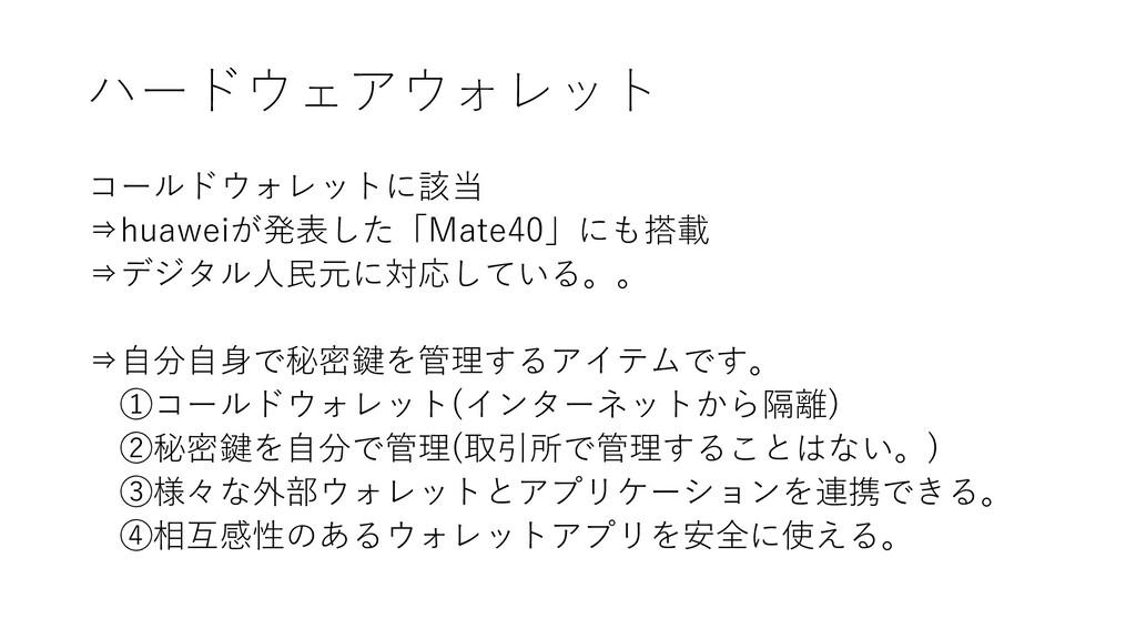 ハードウェアウォレット コールドウォレットに該当 ⇒huaweiが発表した「Mate40」にも...