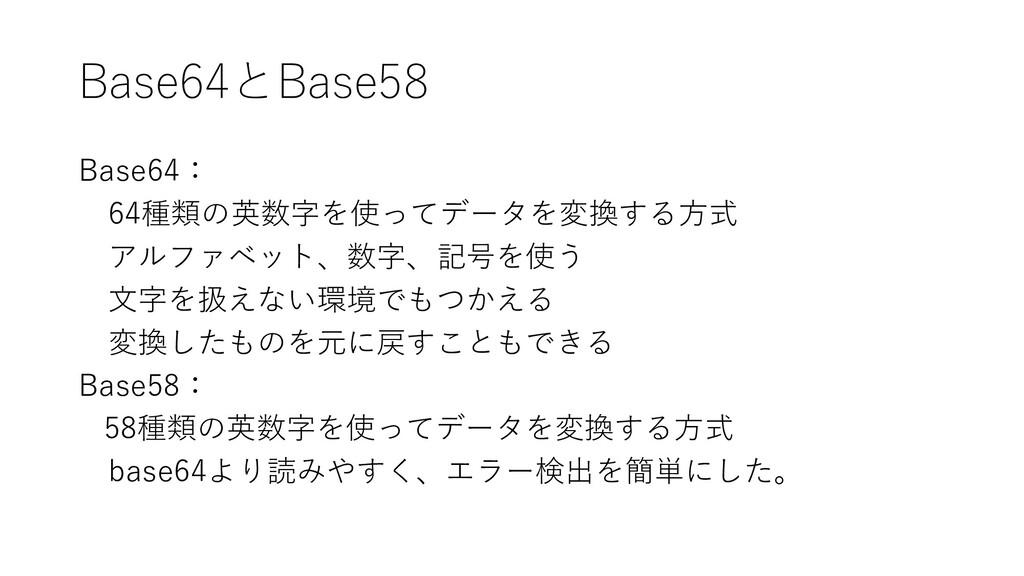 Base64とBase58 Base64: 64種類の英数字を使ってデータを変換する方式 アル...