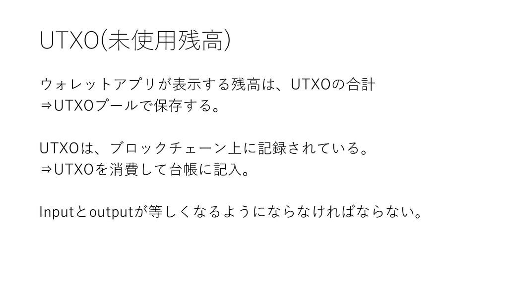 UTXO(未使用残高) ウォレットアプリが表示する残高は、UTXOの合計 ⇒UTXOプールで保...