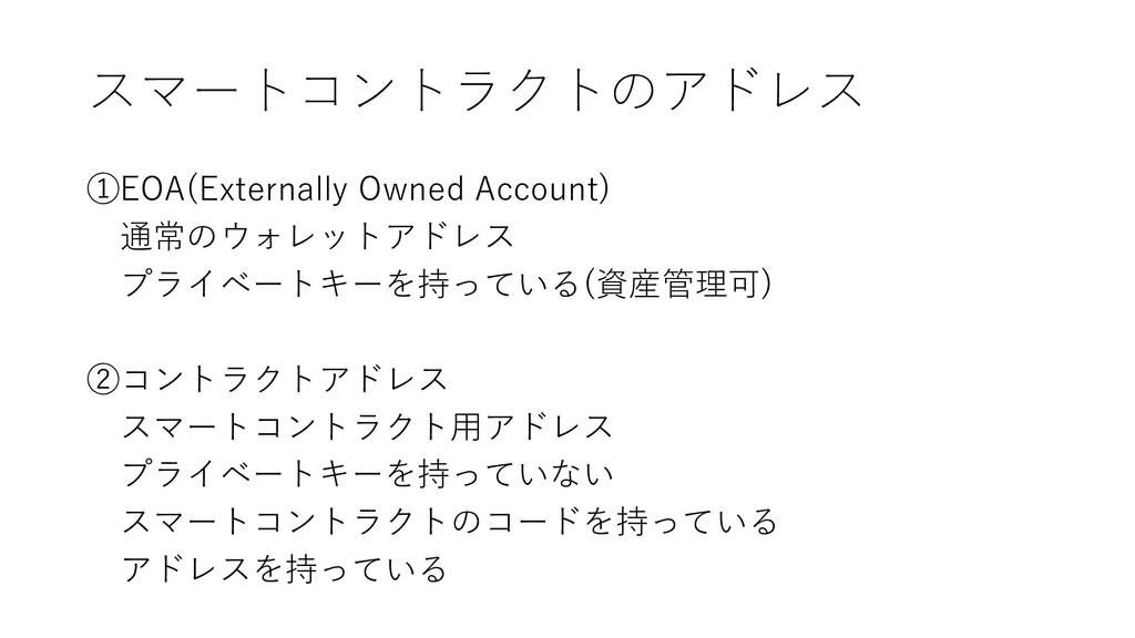 スマートコントラクトのアドレス ①EOA(Externally Owned Account) ...