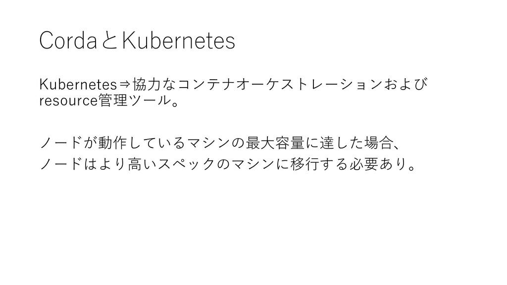 CordaとKubernetes Kubernetes⇒協力なコンテナオーケストレーションおよ...