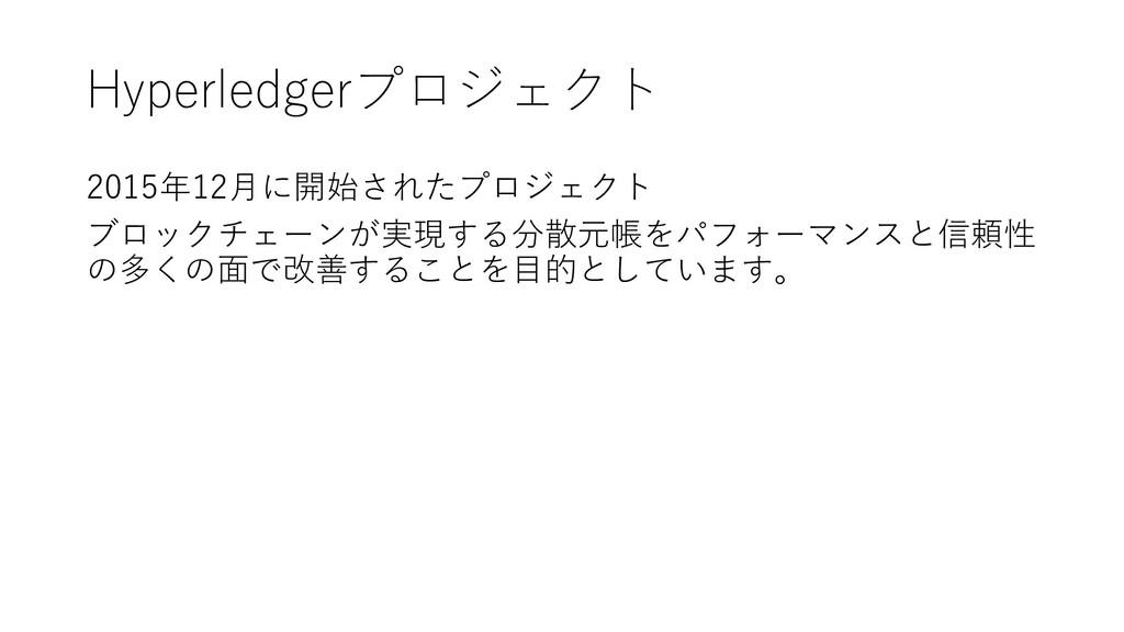 Hyperledgerプロジェクト 2015年12月に開始されたプロジェクト ブロックチェーン...