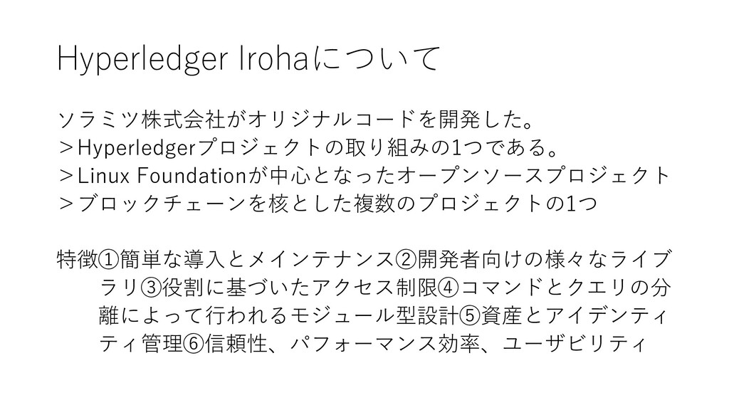 Hyperledger Irohaについて ソラミツ株式会社がオリジナルコードを開発した。 >...