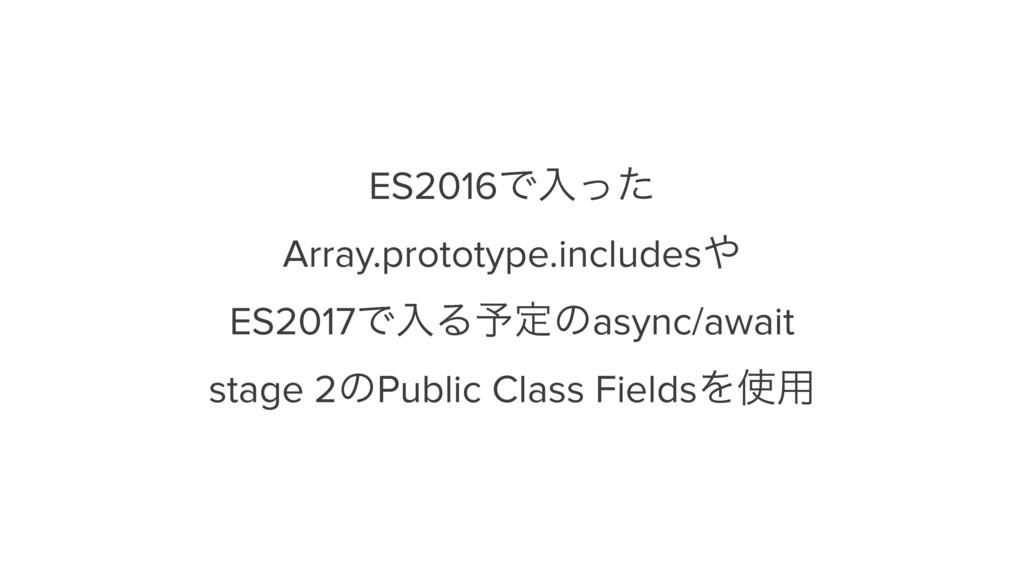 ES2016Ͱೖͬͨ Array.prototype.includes ES2017ͰೖΔ...